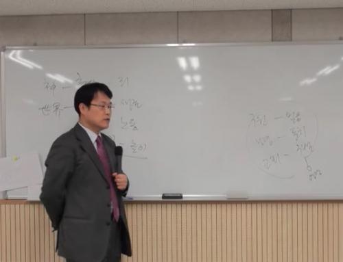 2014.11.21 기독교 세계관(안점식 교수님)