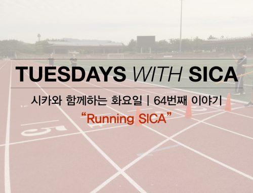 SICA와 함께 하는 화요일 – 64번째 이야기