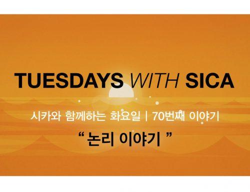 SICA와 함께 하는 화요일 – 70번째 이야기