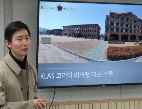 2019.03.20 KLAS 입학간담회 1