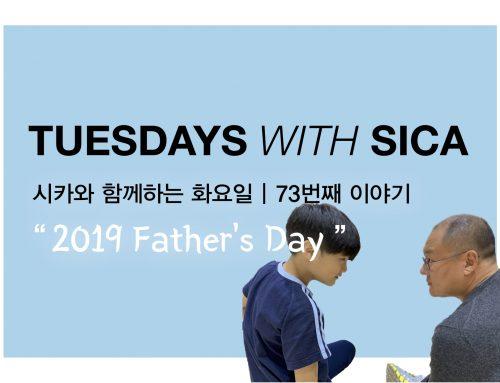 SICA와 함께 하는 화요일 – 73번째 이야기