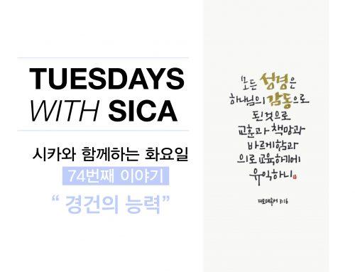 SICA와 함께 하는 화요일 – 80번째 이야기