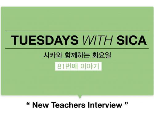 SICA와 함께 하는 화요일 – 81번째 이야기