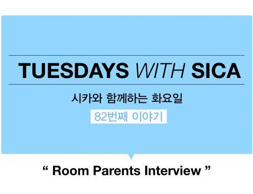 SICA와 함께 하는 화요일 – 82번째 이야기