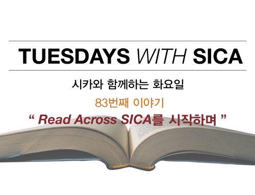 SICA와 함께 하는 화요일 – 83번째 이야기