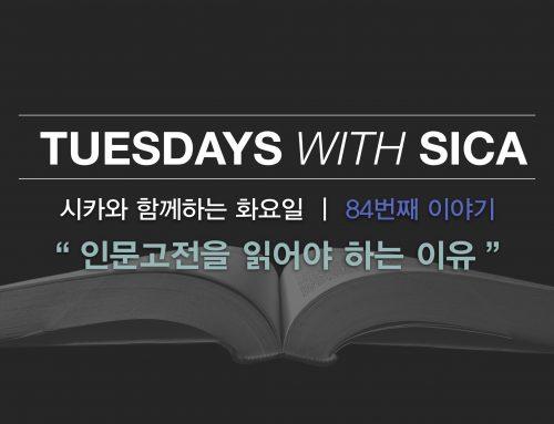 SICA와 함께 하는 화요일 – 84번째 이야기