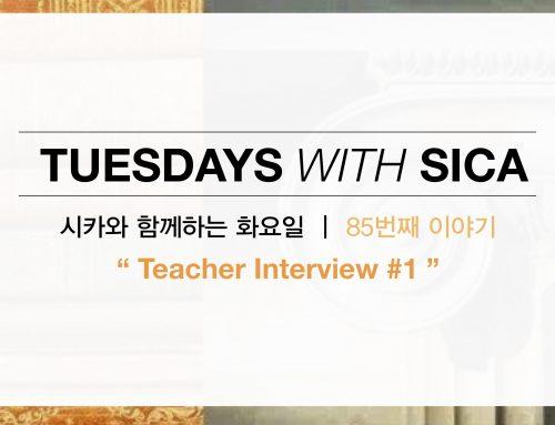 SICA와 함께 하는 화요일 – 85번째 이야기