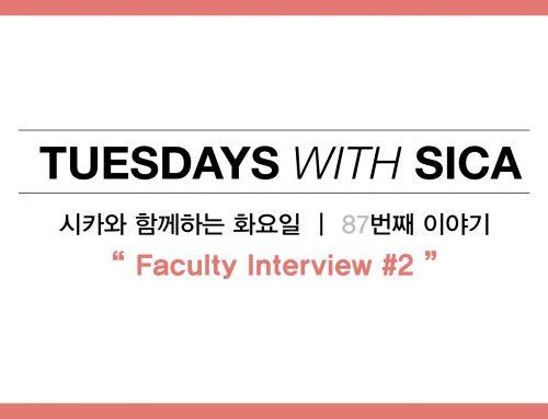 SICA와 함께 하는 화요일 – 87번째 이야기