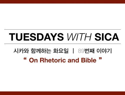 SICA와 함께 하는 화요일 – 89번째 이야기