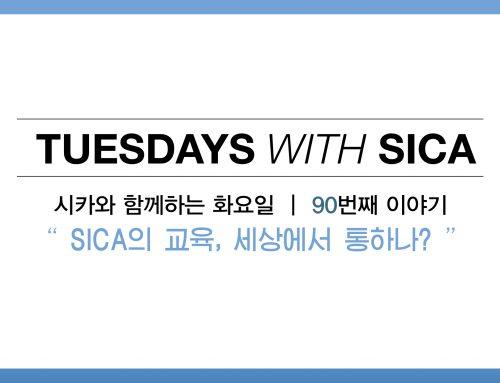 SICA와 함께 하는 화요일 – 90번째 이야기