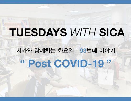 SICA와 함께 하는 화요일 – 93번째 이야기