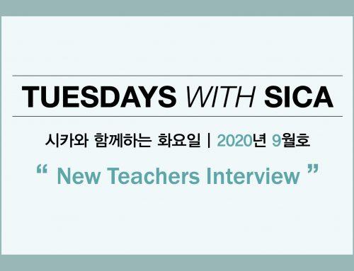 SICA와 함께하는 화요일 – 2020년 9월호