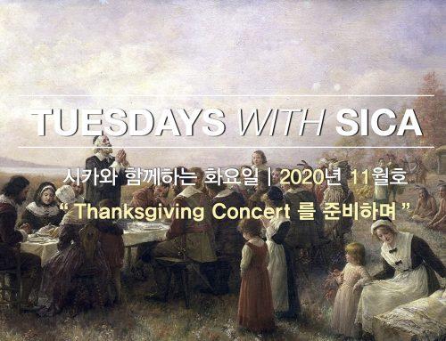 SICA와 함께하는 화요일 – 2020년 11월호