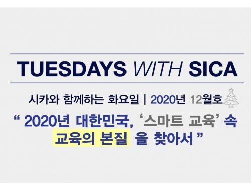 SICA와 함께하는 화요일 – 2020년 12월호