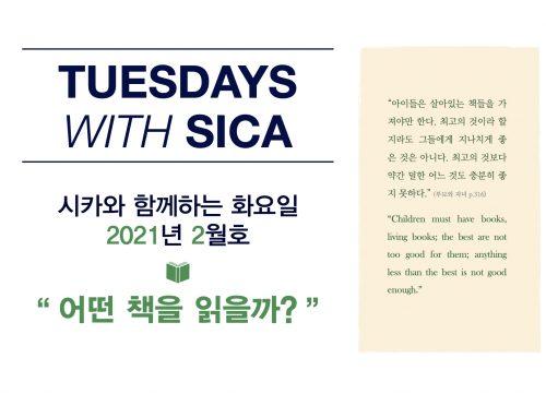 SICA와 함께하는 화요일 – 2021년 2월호
