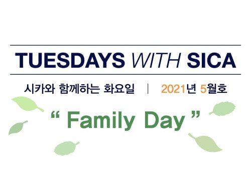 SICA와 함께하는 화요일 – 2021년 5월호
