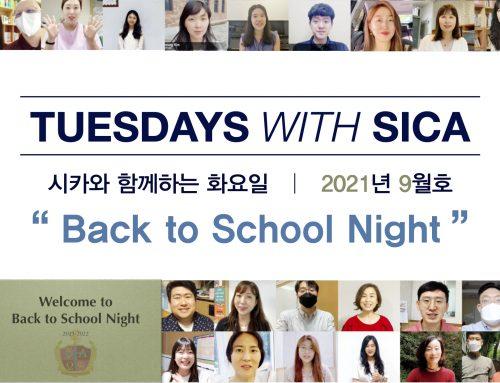 SICA와 함께하는 화요일 – 2021년 9월 14일호