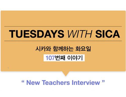 SICA와 함께하는 화요일 – 2021년 09월 28일호