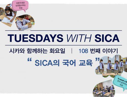 SICA와 함께하는 화요일 – 2021년 10월 12일호